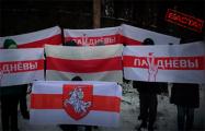 Жители Барановичей передали привет белорусским диаспорам