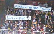 Фанаты берлинского «Айсберена» приветствовали болельщиков «Немана» по-белорусски