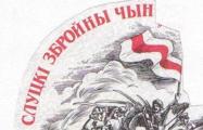 Группа «Дзецюкі» сняла клип о Слуцком восстании