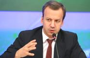 Дворкович рассказал, когда Беларусь рассчитается за газ