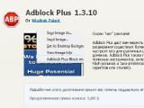 """Баннерорезка AdBlock Plus будет пропускать """"приемлемую"""" рекламу"""