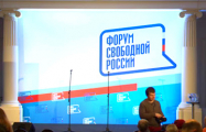 В Вильнюсе стартовал форум свободной России