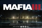 Анонсирована Mafia 3