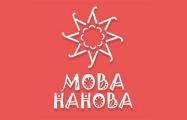У Глыбокім і Шаркаўшчыне адкрываюцца курсы «Мова нанова»