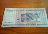 Банкноту в 5 тысяч белорусских рублей продали за $2000