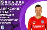 Белорус признан лучшим игроком чемпионата Украины