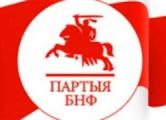 Партии БНФ запретили проводить митинг в Слуцке