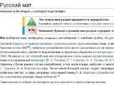 """Орловская прокуратура потребовала закрыть доступ к """"Википедии"""""""